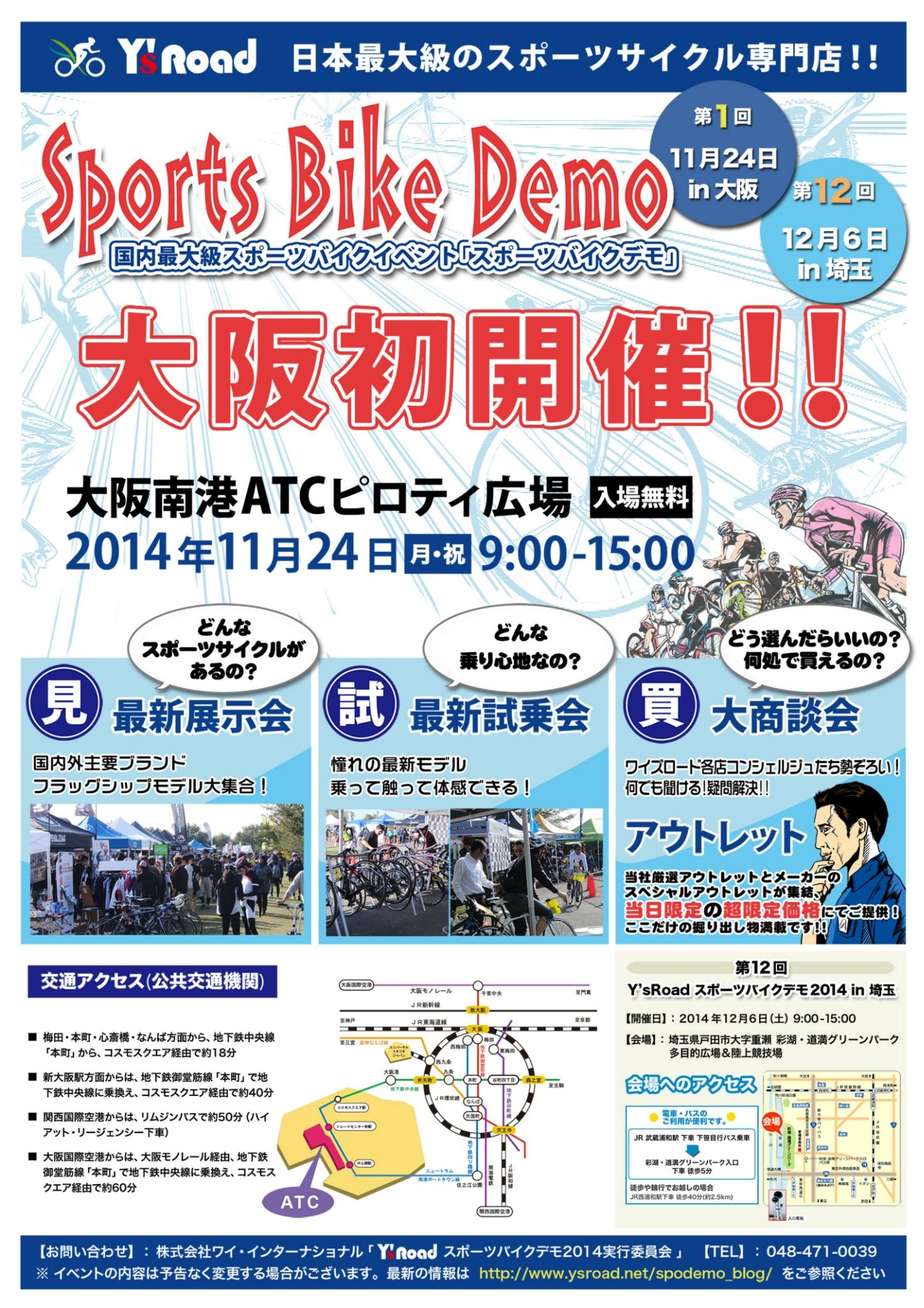SPORTS BIKE DEMO in 大阪